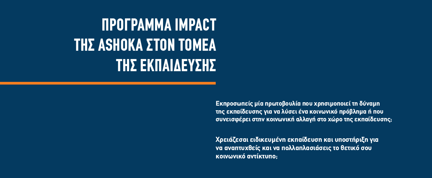 Impact Programme 2017_1